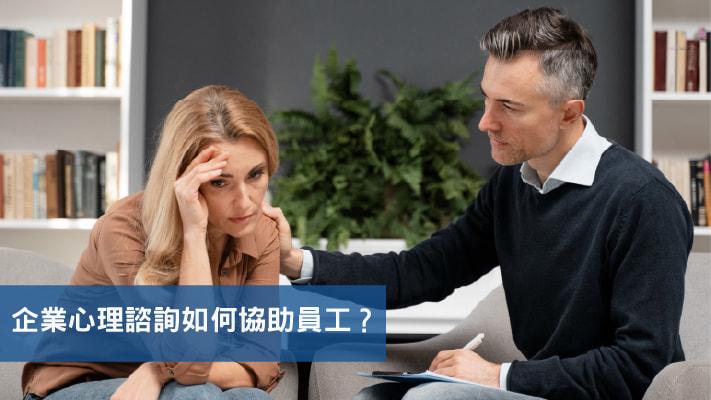 企業心理諮詢如何協助員工?