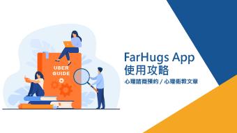 FarHugs App 使用攻略