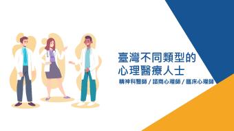 臺灣不同類型的心理醫療人士